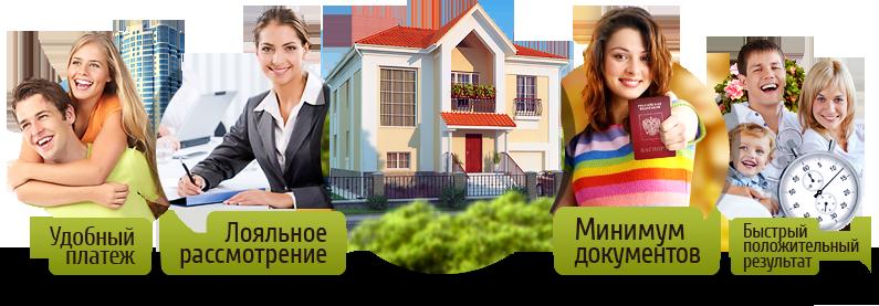 что необходимо для получения ипотеки для молодых семей уносят нас